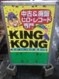 King Kong Records, Osaka